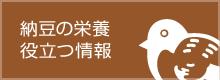 納豆の栄養・役立つ情報